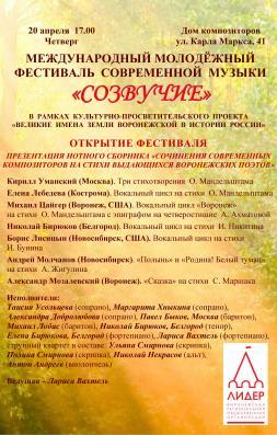 # Афиши фестиваля Созвучие 2017. 20.04. 17.00